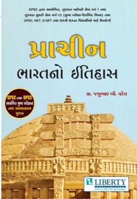 Prachin Bharat No Itihas - Pro. Jasubhai Patel