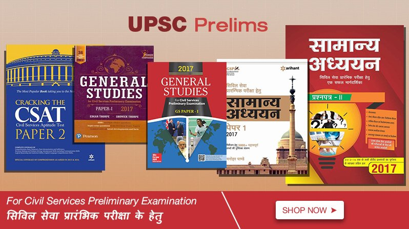 Civil Services Prelims 2017