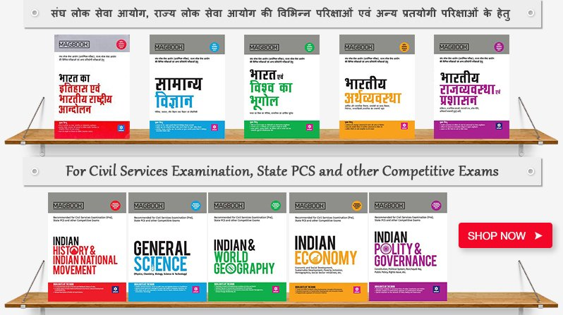 UPSC EXAM SPECIAL ISSUES