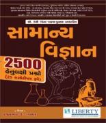 Samanya Vigyan 2500 Hetulaxi Prashno (Base On STD. 5 To STD. 10)