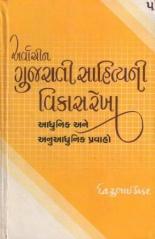 Arvachin gujarati Sahitya ni Vikas Rekha (Adhunik ane Anuadhunik pravaho) Bhag - 5