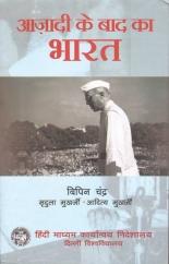 Azadi Ke Baad Ka Bharat - Bipin Chandra