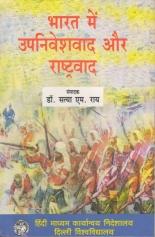 Bharat Me Upniveshvad Aur Rastravad