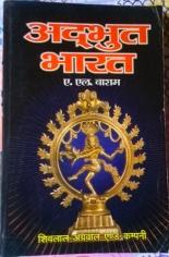 Adbhut Bharat - A L Basham