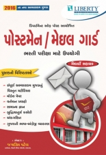 Department Of Post Postman & Mail Gaurd Examination Guide