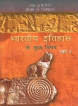 NCERT Bharitya Itihas Bhag - I Textbook For Class - 12