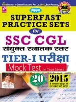 Kiran SSC CGL Sanyukt Snatak Sttar Tier-I 20 Mock Test