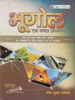 Bhugol : Ek Samagra Adhyayan