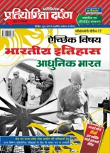 PD Special Issue Optional Subject Bhartiya Itihas - Adhunik Bharat