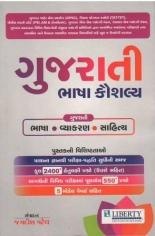 GUJARATI Bhasha Kaushalya (Gujarati Bhasha, Gujarati Vyakaran & Gujarati Sahitya)