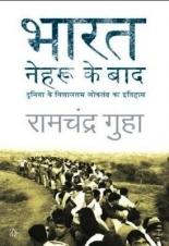 Bharat : Nehru Ke Baad (duniya Ke Vishaltam Loktantra Ka Itihas)