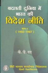 Badalti Duniya Mein Bharat Ki Videsh Niti Bhag-I 1950-1987