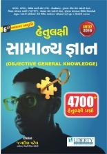 Hetulakshi Samanya Gyan (4700 + Hetulakshi prashno)