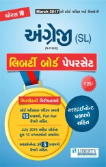 Liberty Std. 10 Gujarat Board Angreji Paper Set (With Assignment Quetion Paper)