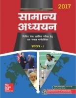 Mc Graw Hill Samanya Adhyayan Paper - 1 (Civil Seva Prarambhik Pariksha 2017 )