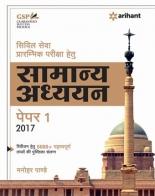 Arihant Samanya Adhyan Manual Paper-1 - 2017