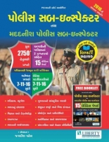 Police Sub-Inspector Tatha Madadnish Police Sub-Inspector ( PSI / ASI ) Exam Guide 2016 Edition