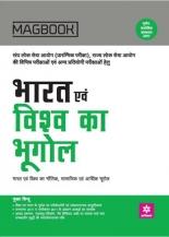 Arihant Magbook Bharat Avam Vishwa Ka Bhugol