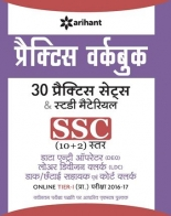 Arihant Practice Workbook 30 Practice Sets and Study Material SSC 10+2 Level Data Entry Operator (DEO),Lower Division Clerk (LDC),Postal/Sorting Assistant And Court Clerk Online Tier -I(PRE.) Exam 2016-2017
