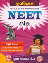 Kumar NEET Jiv Vigyan (Gujarati Medium) 2017