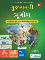 Liberty Gujarat Ni Bhugol Latest Edition