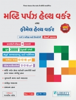 Liberty Multi Purpose Health Worker Tatha Female Health Worker Class -3 Latest Edition