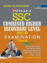 Upkar SSC Combined Higher Secondary Level (10+2) Examination (Tier-I)