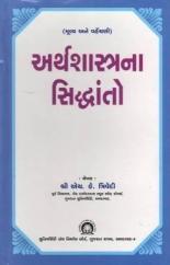 UGB ArthaShastra Sidhanto