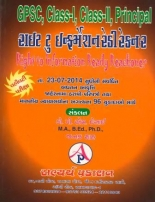 Abhyarath Right To Information Ready Reckoner