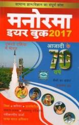 Manorama Yearbook 2017