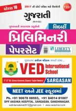 Liberty Std. 10 Gujarati Preliminary Paper Set (Latest Edition)