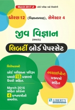 Liberty Std. 12 Science Sem -4 Gujarat Board Jiv Vigyan Paper Set (With Assignment Quetion Paper)