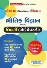 Liberty Std. 12 Science Sem -4 Gujarat Board Bhautik Vigyan Paper Set (With Assignment Quetion Paper)