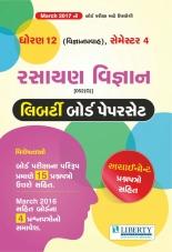 Liberty Std. 12 Science Sem -4 Gujarat Board Rasayan Vigyan Paper Set (With Assignment Quetion Paper)