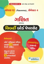 Liberty Std. 12 Science Sem -4 Gujarat Board Ganit Paper Set (With Assignment Quetion Paper)