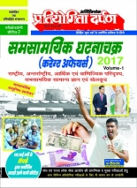 PD Samsamyki Ghatnachakra Vol-1 2017