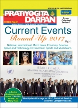 Upkar Current Events Round-Up (Vol.-1) 2017