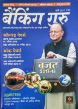 Arihant Banking Guru March 2017
