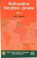 Biswi Shatabdi Ka Vishwa Itihas : Ek Zhalak Bhag -II