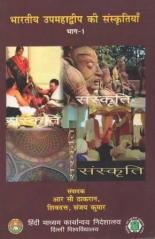 Bharitya Upmadweep Ki Sanskruitya Part - I