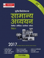 General Studies 2017: Paper-I BookS For UPSC Preliminary Exam