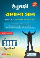 Liberty Hetulakshi Samanya Gyan (5900 + Hetulakshi Prashno)