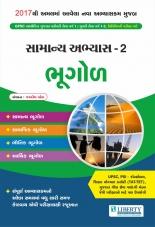 LIBERTY GPSC CLASS I & II PRELIMS GENERAL STUDIES PAPER - II BHUGOL