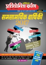Pratiyogita Darpan Samsamyiki Varshiki 2017 Vol -II