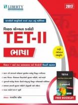 Liberty Shikshak Yogyata Kasoti TET- II Bhasha (Latest Edition 2017)