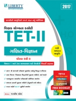 Liberty Shikshak Yogyata Kasoti TET- II Ganit - Vigyan (Std. 6 to 8) (Latest 2017 Edition)