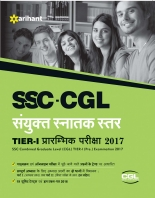 SSC CGL Tier-1 Pre Examination 2017