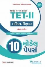 Liberty Shikshak Yogyata Kasoti TET- II (STD 6 TO 8) Maths & Science 10 Model Papers