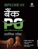 IBPS CWE-VII Bank PO (PO/MT) Prarambhik Pariksha 2017
