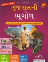 Liberty Gujarat Ni Bhugol Latest 3rd Edition